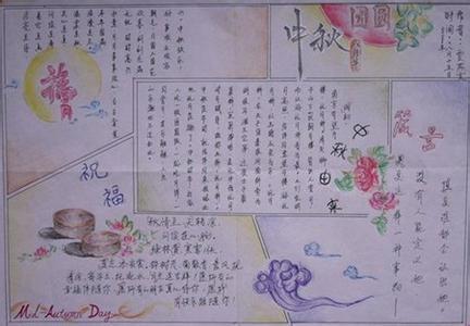 小学生中秋节手抄报范例9图片