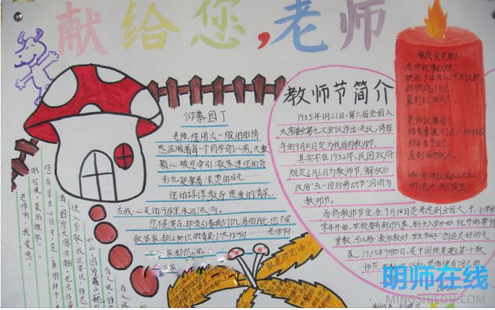 教师节手抄报赏析(二)