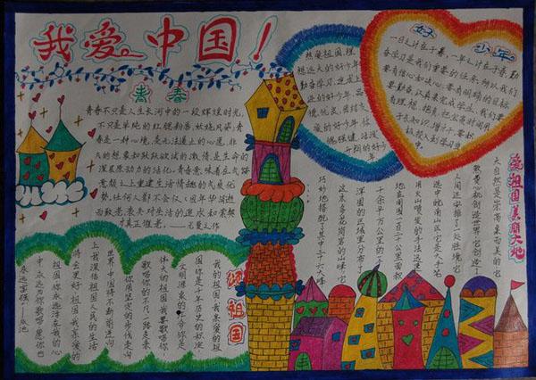 小学国庆节手抄报版面设计范例1
