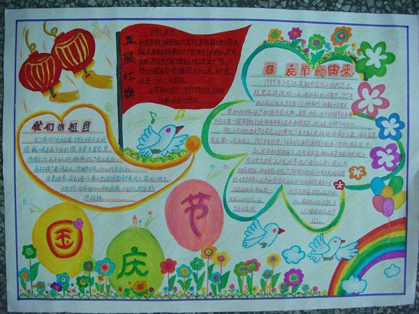为了庆祝国庆节,不少小同学都会想制作一份精美的手抄报,一方面可以对
