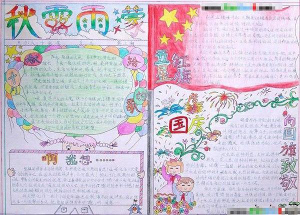 小学国庆节手抄报版面设计范例5