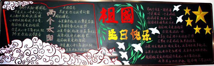 初中国庆节黑板报:《祖国生日快乐》