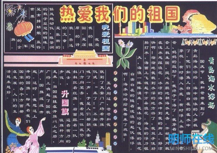 初中国庆节黑板报:《热爱我们的祖国》