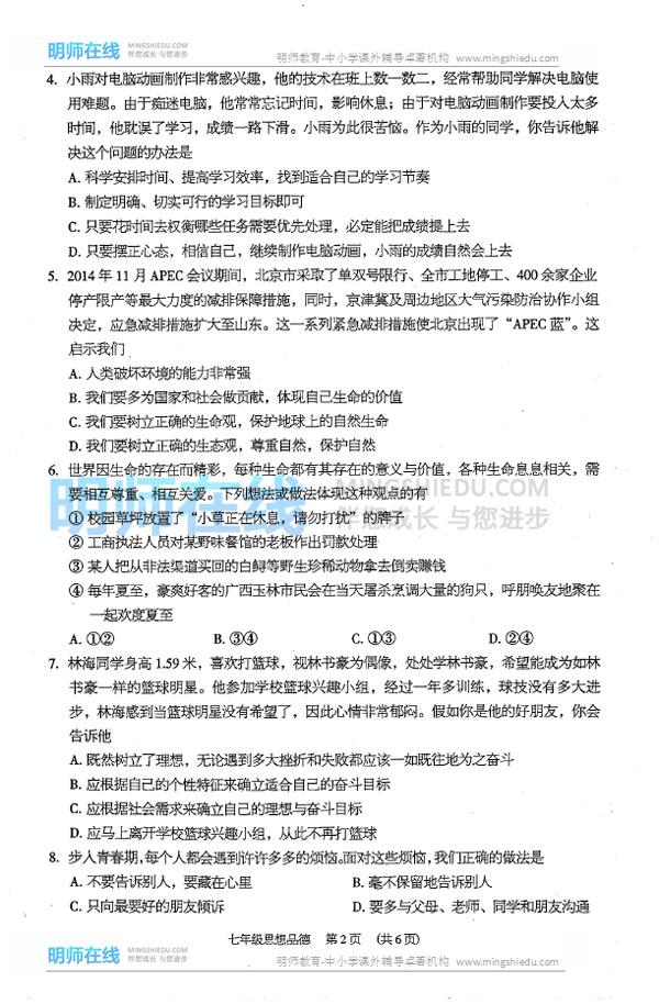 ...年广州市海珠区初一上册政治期末试卷